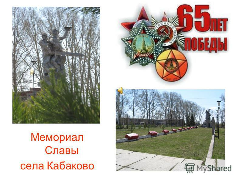 Мемориал Славы села Кабаково