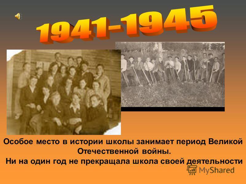 Особое место в истории школы занимает период Великой Отечественной войны. Ни на один год не прекращала школа своей деятельности
