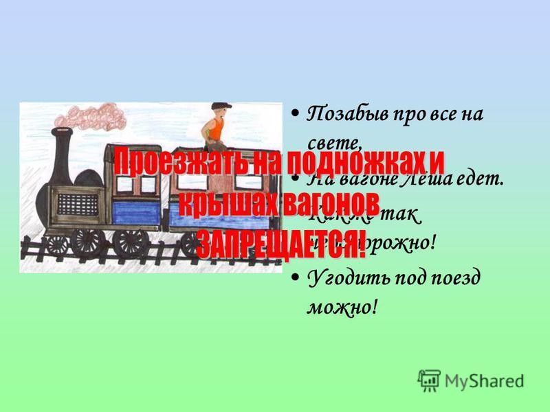 Позабыв про все на свете, На вагоне Лёша едет. Как же так неосторожно! Угодить под поезд можно!