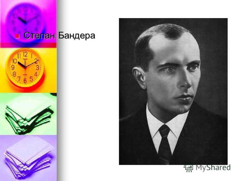Степан Бандера Степан Бандера