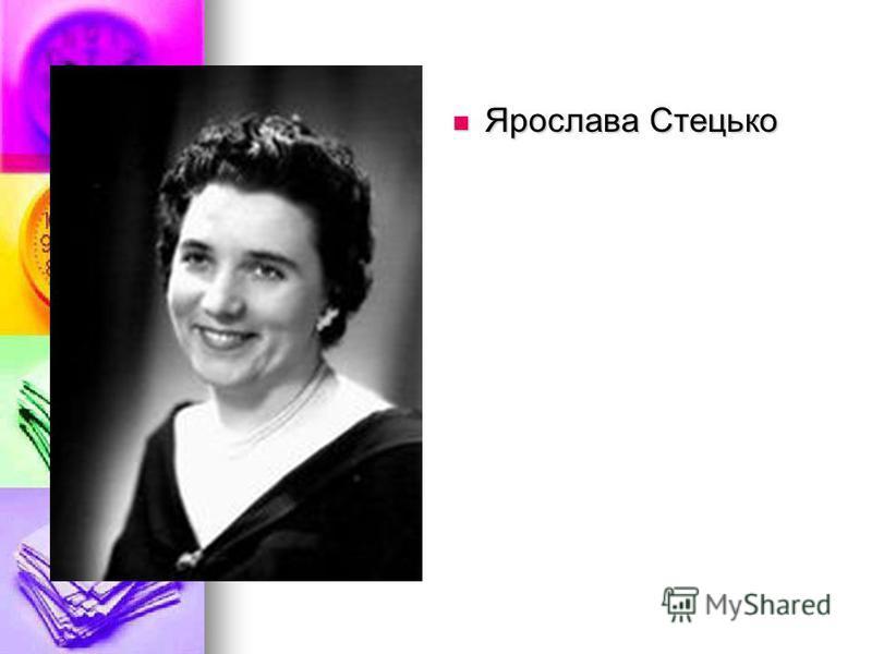 Ярослава Стецько Ярослава Стецько