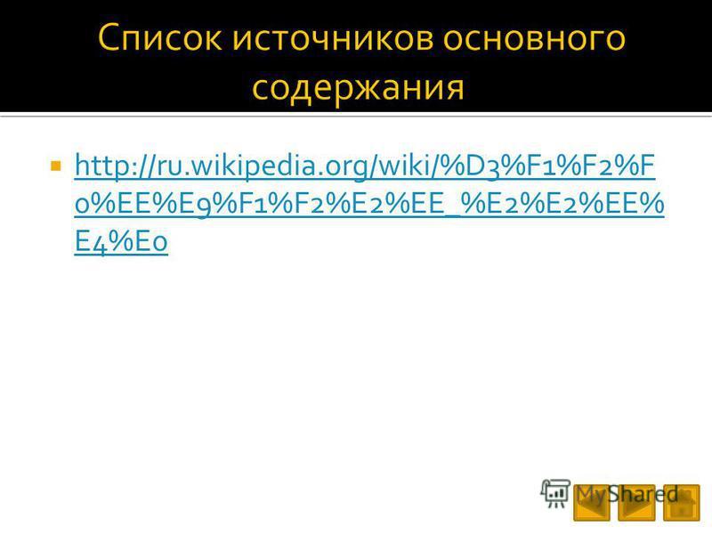 http://ru.wikipedia.org/wiki/%D3%F1%F2%F 0%EE%E9%F1%F2%E2%EE_%E2%E2%EE% E4%E0 http://ru.wikipedia.org/wiki/%D3%F1%F2%F 0%EE%E9%F1%F2%E2%EE_%E2%E2%EE% E4%E0