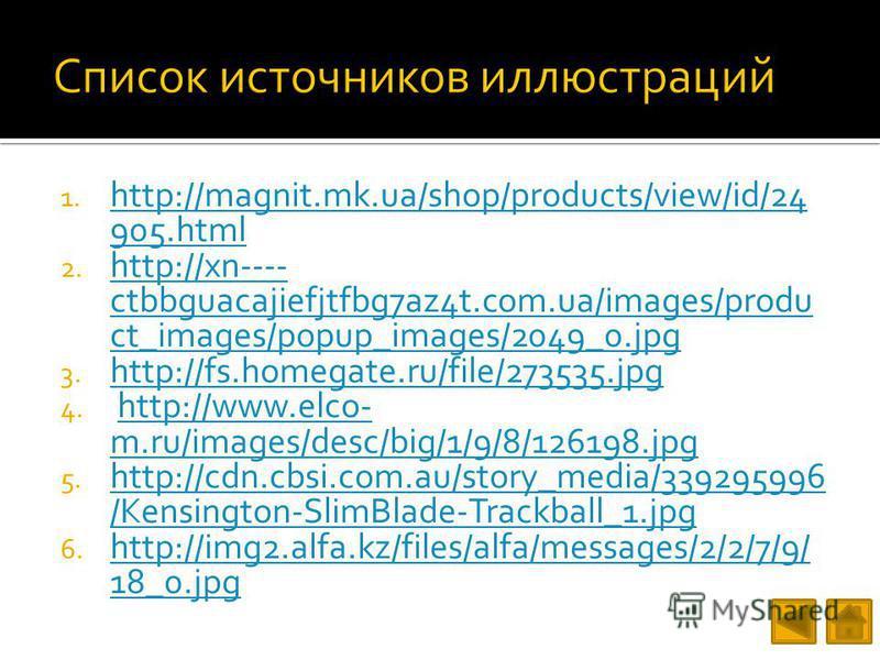 1. http://magnit.mk.ua/shop/products/view/id/24 905. html http://magnit.mk.ua/shop/products/view/id/24 905. html 2. http://xn---- ctbbguacajiefjtfbg7az4t.com.ua/images/produ ct_images/popup_images/2049_0. jpg http://xn---- ctbbguacajiefjtfbg7az4t.com