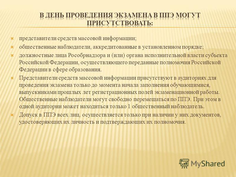 представители средств массовой информации; общественные наблюдатели, аккредитованные в установленном порядке; должностные лица Рособрнадзора и (или) органа исполнительной власти субъекта Российской Федерации, осуществляющего переданные полномочия Рос