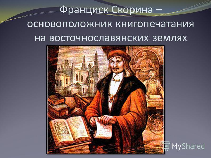Франциск Скорина – основоположник книгопечатания на восточнославянских землях