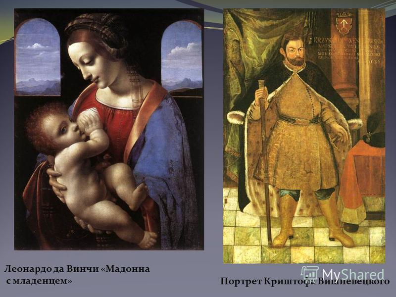 Портрет Криштофа Вишневецкого Леонардо да Винчи «Мадонна c младенцем»