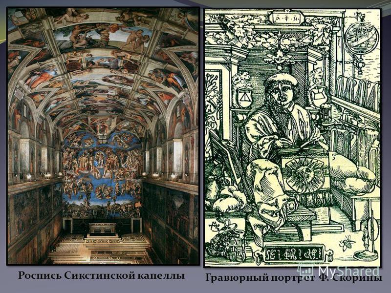 Гравюрный портрет Ф. Скорины Роспись Сикстинской капеллы