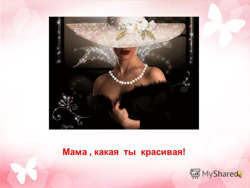 Мама, какая ты красивая!