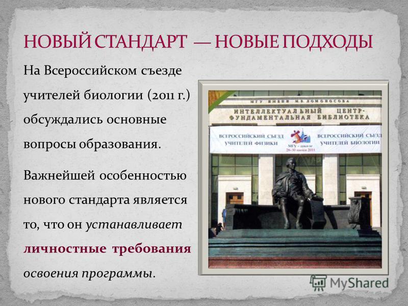 На Всероссийском съезде учителей биологии (2011 г.) обсуждались основные вопросы образования. Важнейшей особенностью нового стандарта является то, что он устанавливает личностные требования освоения программы.