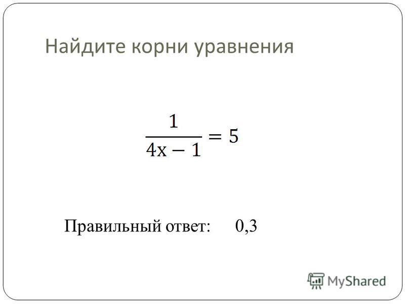 Найдите корни уравнения Правильный ответ:0,3