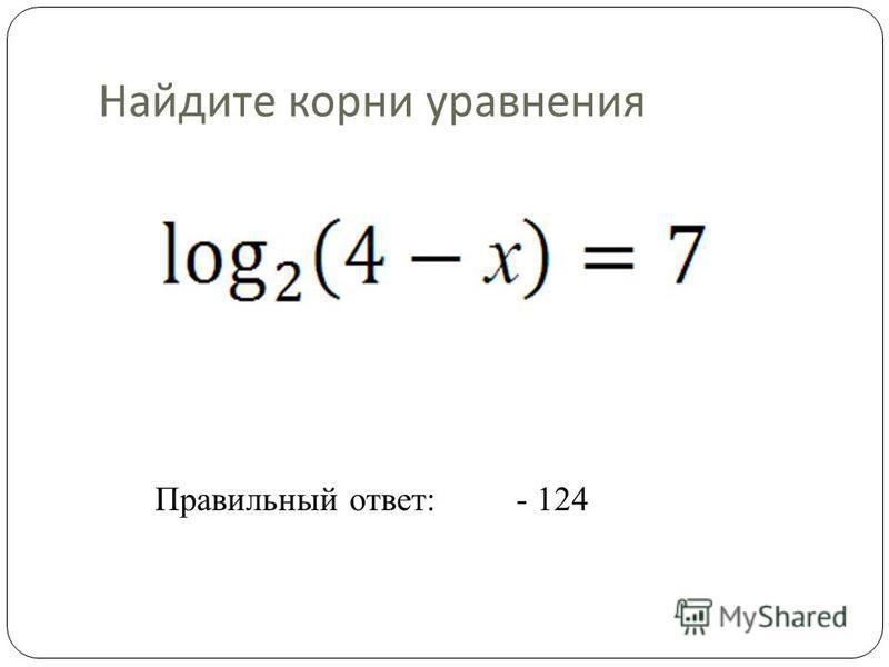 Найдите корни уравнения Правильный ответ:- 124