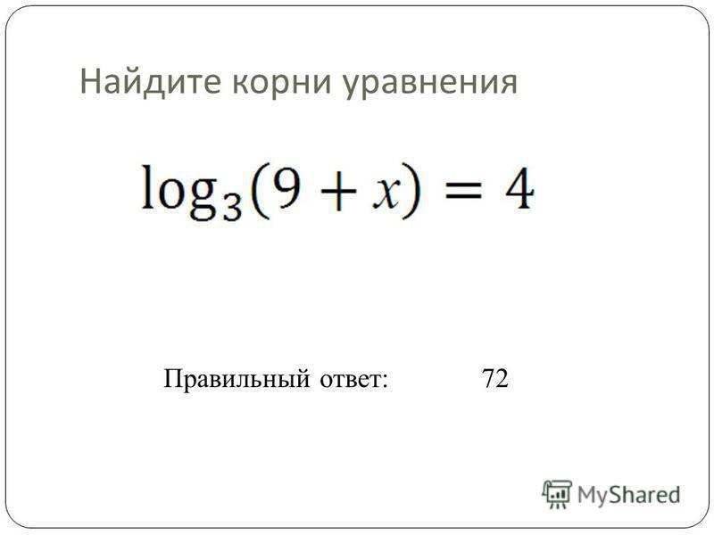 Найдите корни уравнения Правильный ответ:72