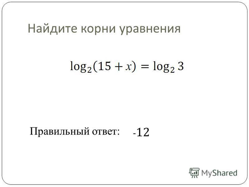Найдите корни уравнения Правильный ответ: - 12