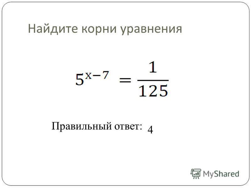 Найдите корни уравнения Правильный ответ: 4