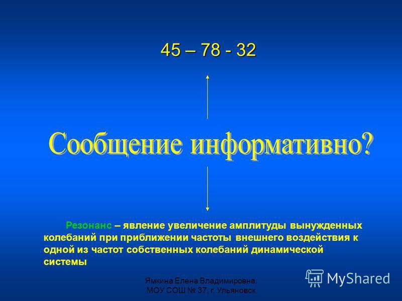 45 – 78 - 32 Резонанс – явление увеличение амплитуды вынужденных колебаний при приближении частоты внешнего воздействия к одной из частот собственных колебаний динамической системы