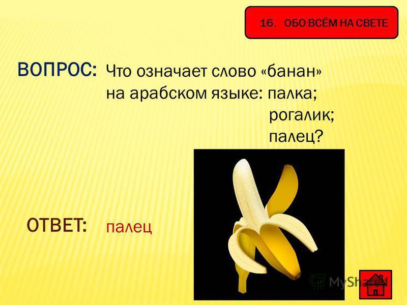 15. В народе говорят… ВОПРОС: Закончи пословицу: «Семь раз отмерь, …»? ОТВЕТ: один раз отрежь