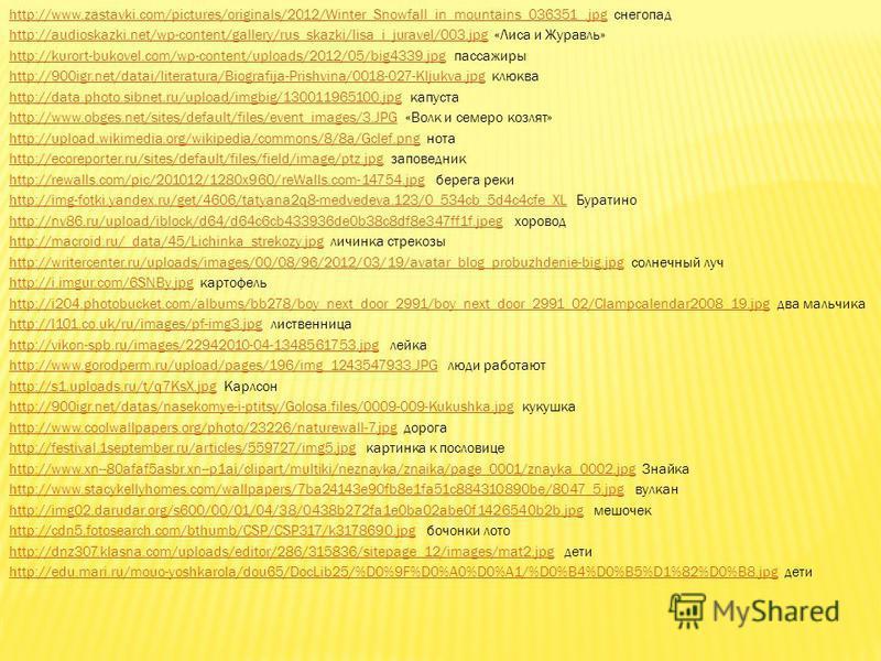 ССЫЛКИ: http://www.sfera-rnd.ru/sites/default/files/public/gallery/2012-02/16/6969116001200jezioro-cz.jpghttp://www.sfera-rnd.ru/sites/default/files/public/gallery/2012-02/16/6969116001200jezioro-cz.jpg река http://givotnie.com/wp-content/uploads/201