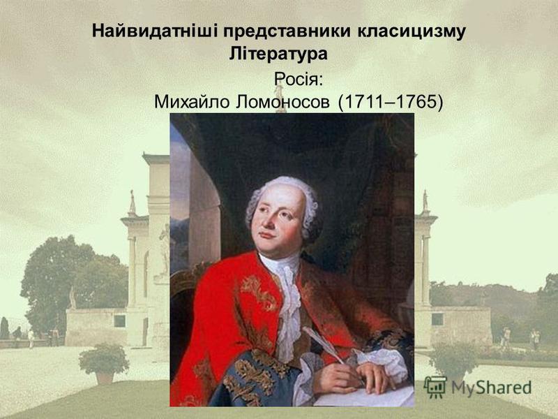 Найвидатніші представники класицизму Література Росія: Михайло Ломоносов (1711–1765)