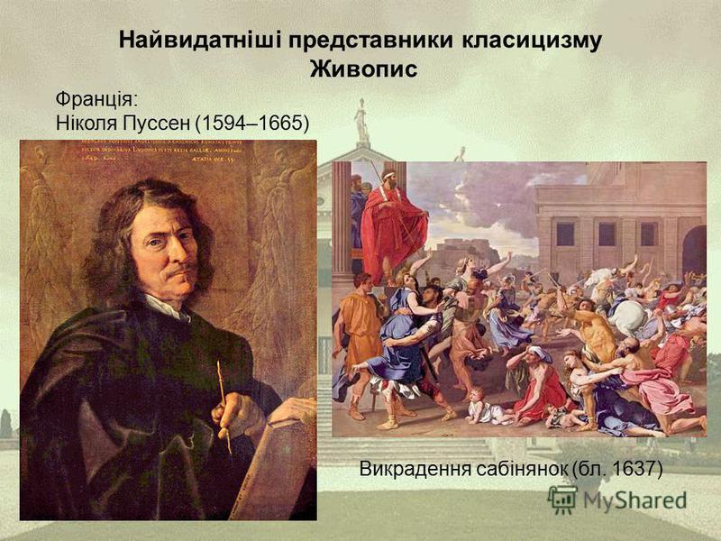 Найвидатніші представники класицизму Живопис Франція: Ніколя Пуссен (1594–1665) Викрадення сабінянок (бл. 1637)