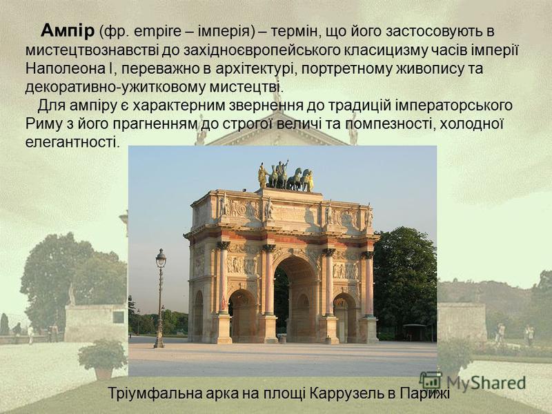 Ампір (фр. empire – імперія) – термін, що його застосовують в мистецтвознавстві до західноєвропейського класицизму часів імперії Наполеона І, переважно в архітектурі, портретному живопису та декоративно-ужитковому мистецтві. Для ампіру є характерним