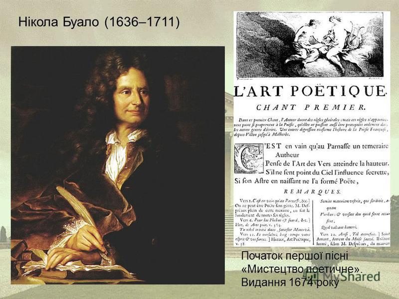 Нікола Буало (1636–1711) Початок першої пісні «Мистецтво поетичне». Видання 1674 року