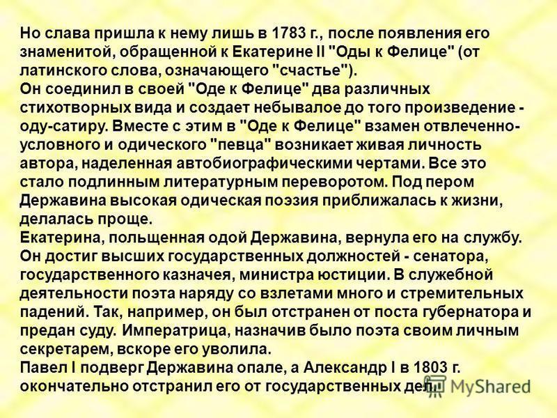 Но слава пришла к нему лишь в 1783 г., после появления его знаменитой, обращенной к Екатерине II