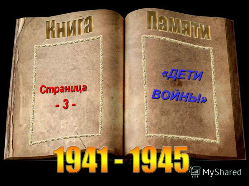 «ДЕТИВОЙНЫ» Страница Страница - 3 - - 3 -