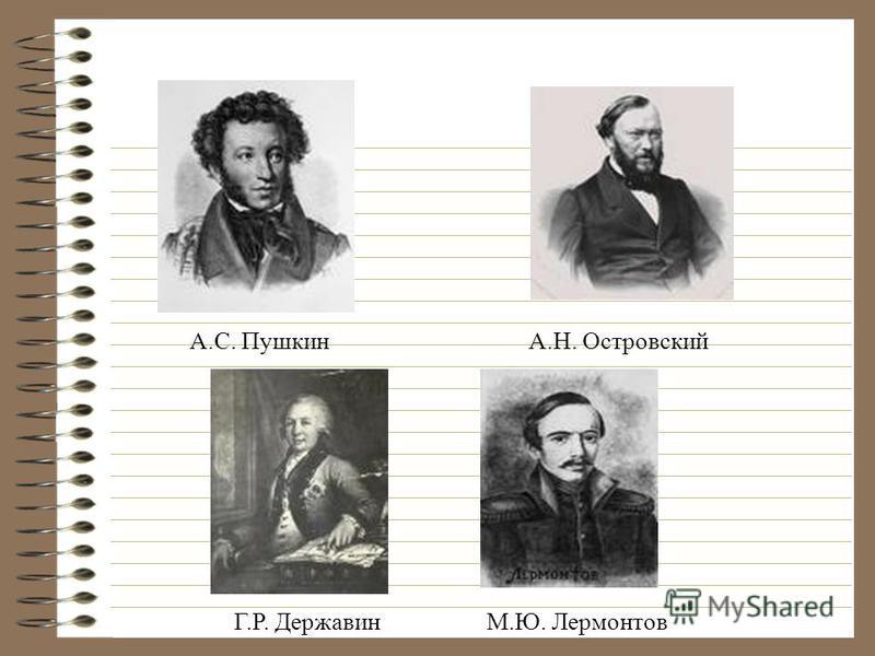 А.С. Пушкин Г.Р. Державин А.Н. Островский М.Ю. Лермонтов
