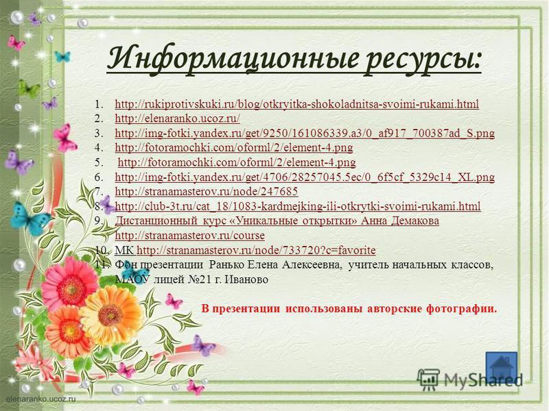 1.http://rukiprotivskuki.ru/blog/otkryitka-shokoladnitsa-svoimi-rukami.htmlhttp://rukiprotivskuki.ru/blog/otkryitka-shokoladnitsa-svoimi-rukami.html 2.http://elenaranko.ucoz.ru/http://elenaranko.ucoz.ru/ 3.http://img-fotki.yandex.ru/get/9250/16108633