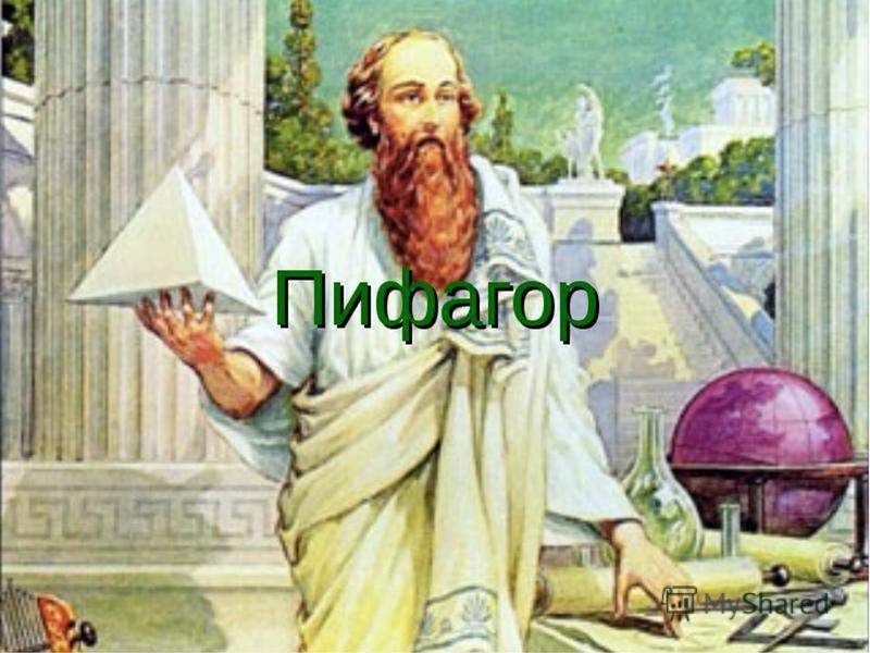 Рене Декарт Даниил Бернулли