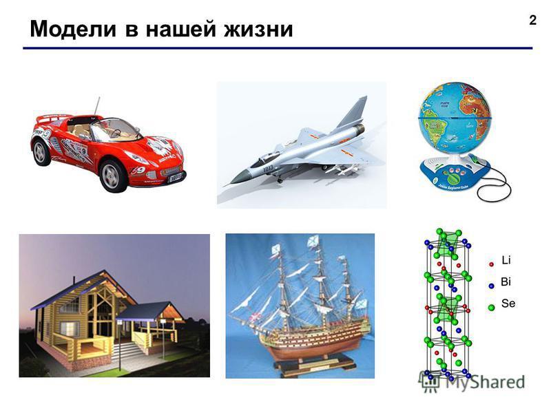 2 Модели в нашей жизни