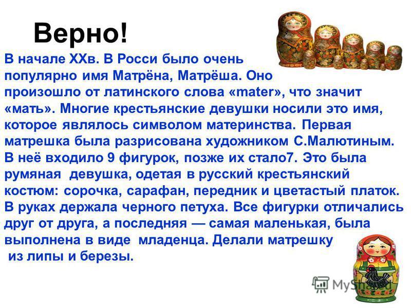 …деревянная игрушка, придуманная художником Малютиным, названа в честь девушки по имени Матрёна? да нет