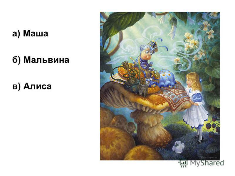 а) Марья Искусница б) Василиса Премудрая в) Хаврошечка