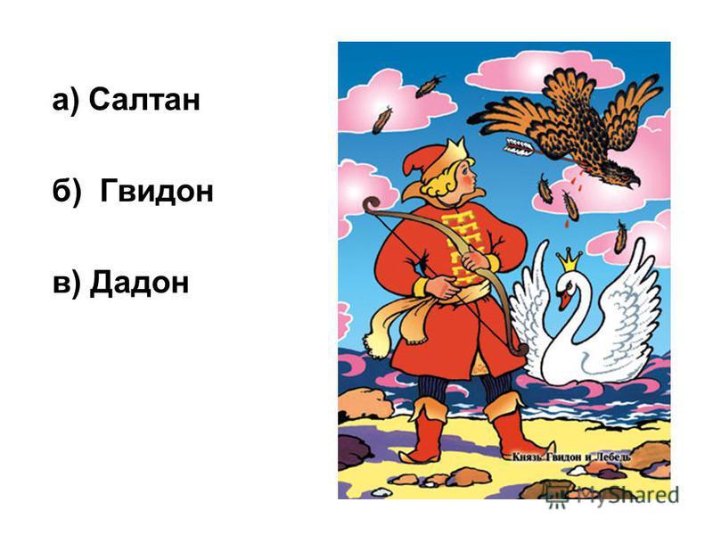 а) Маша б) Мальвина в) Алиса