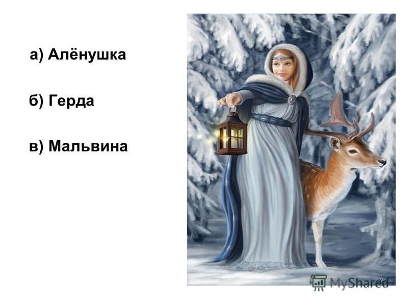 а) Данила б) Левша в) Иванушка