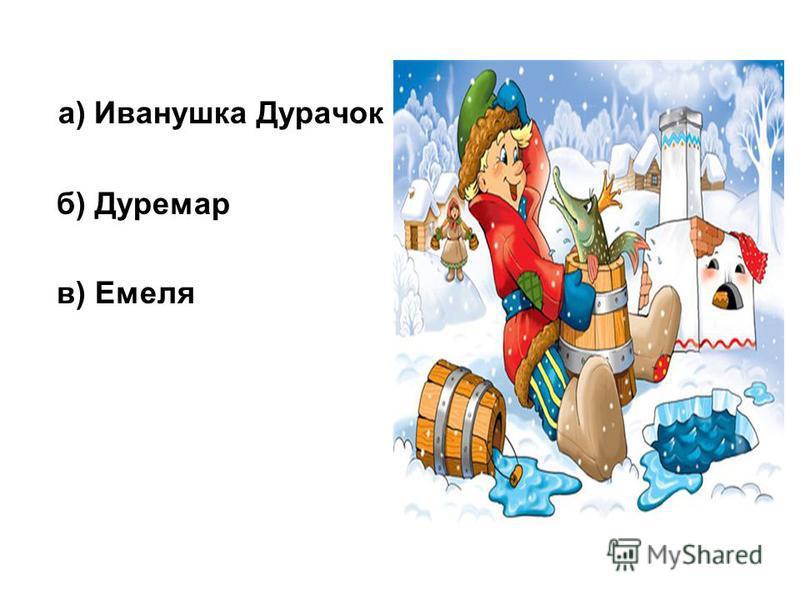 а) Шапокляк б) Пеппи Длинный Чулок в) Анфиса