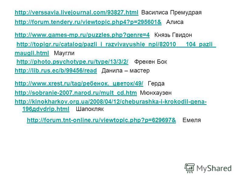 Интернет – ресурсы_____________________________ http://www.photosight.ru/photos/268917/http://www.photosight.ru/photos/268917/ Булочки http://www.master-class-realty.ru/doska/idv.php?id=9825http://www.master-class-realty.ru/doska/idv.php?id=9825 Чиху