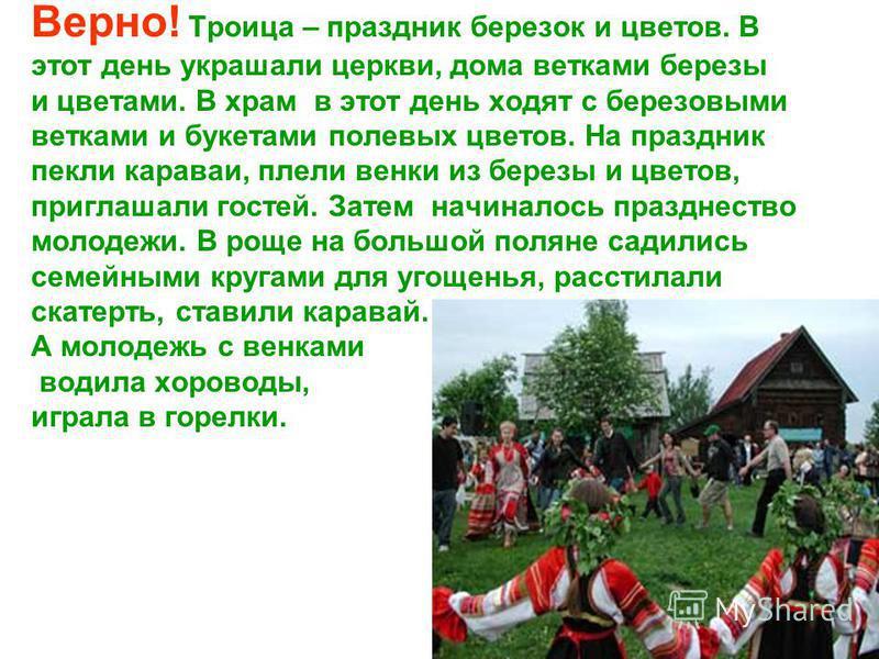 … троица – православный праздник? да нет