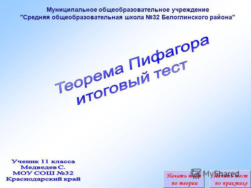 Муниципальное общеобразовательное учреждение Средняя общеобразовательная школа 32 Белоглинского района