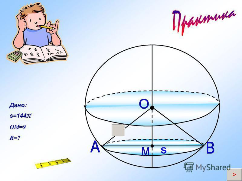 Дано: s=144 П ОМ=9 R=?