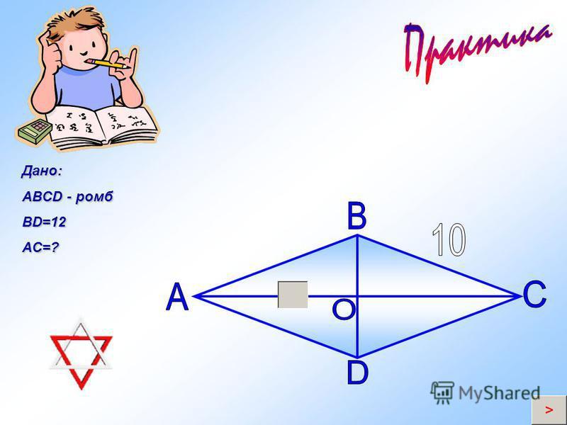 Дано: ABCD - ромб BD=12AC=?