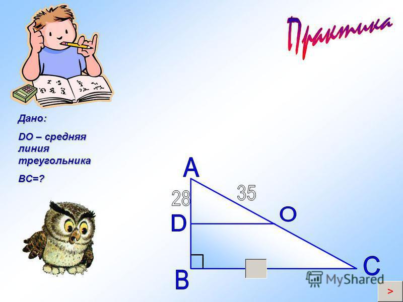 Дано: DO – средняя линия треугольника BC=?