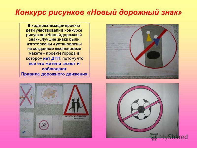 Творческий проект «Город без ДТП» 3 «В», классный руководитель Кожевникова Ю.В.