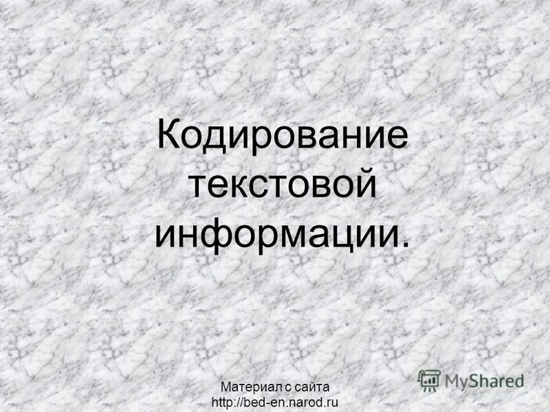 Материал с сайта http://bed-en.narod.ru Кодирование текстовой информации.