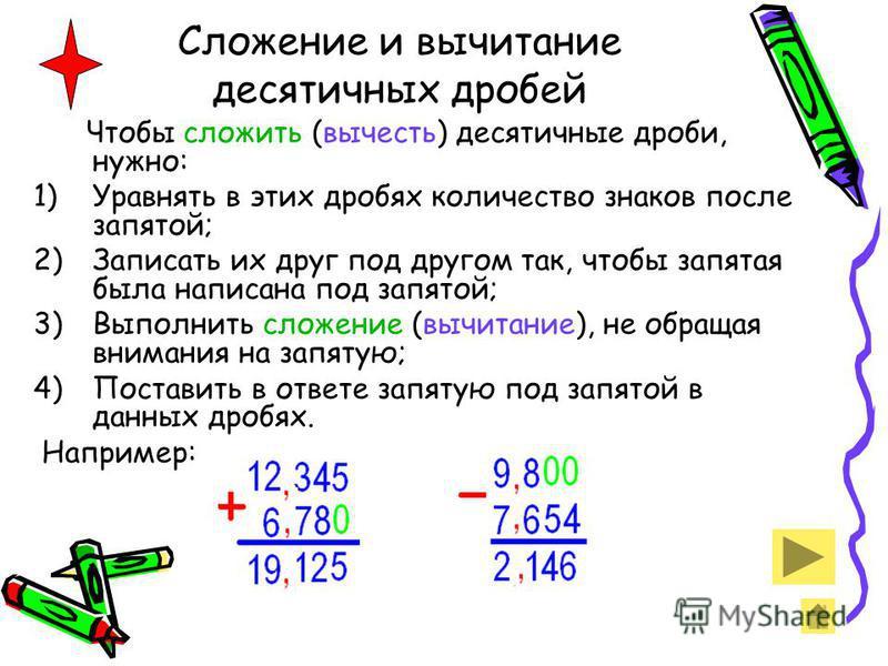 Сравнение десятичных дробей Чтобы сравнить две десятичные дроби, надо сначала уравнять у них число десятичных знаков, приписать к одной из них справа нули, а потом, отбросив запятую, сравнить получившиеся натуральные числа. Например: Если в конце дес