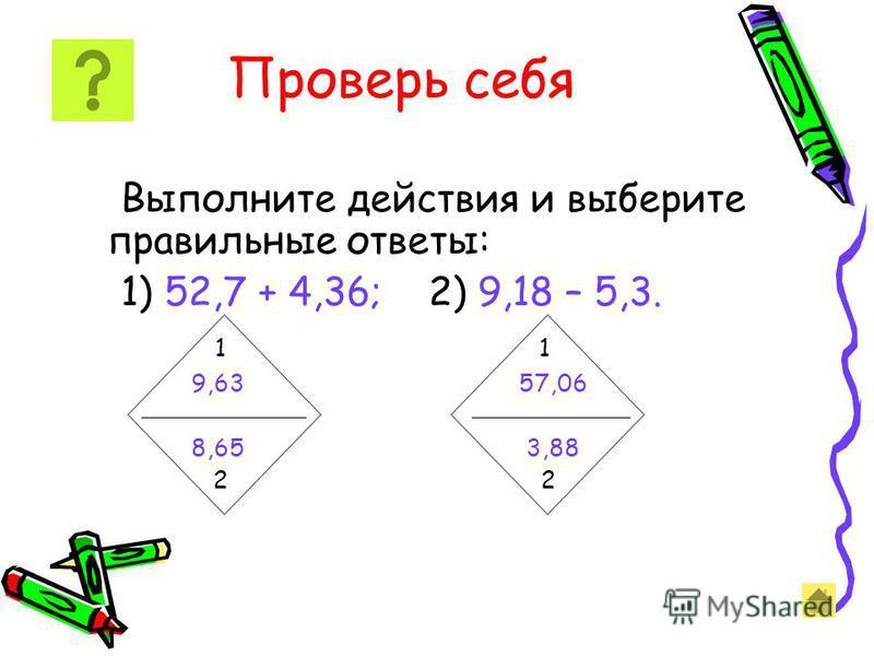Сложение и вычитание десятичных дробей Чтобы сложить (вычесть) десятичные дроби, нужно: 1)Уравнять в этих дробях количество знаков после запятой; 2)Записать их друг под другом так, чтобы запятая была написана под запятой; 3)Выполнить сложение (вычита