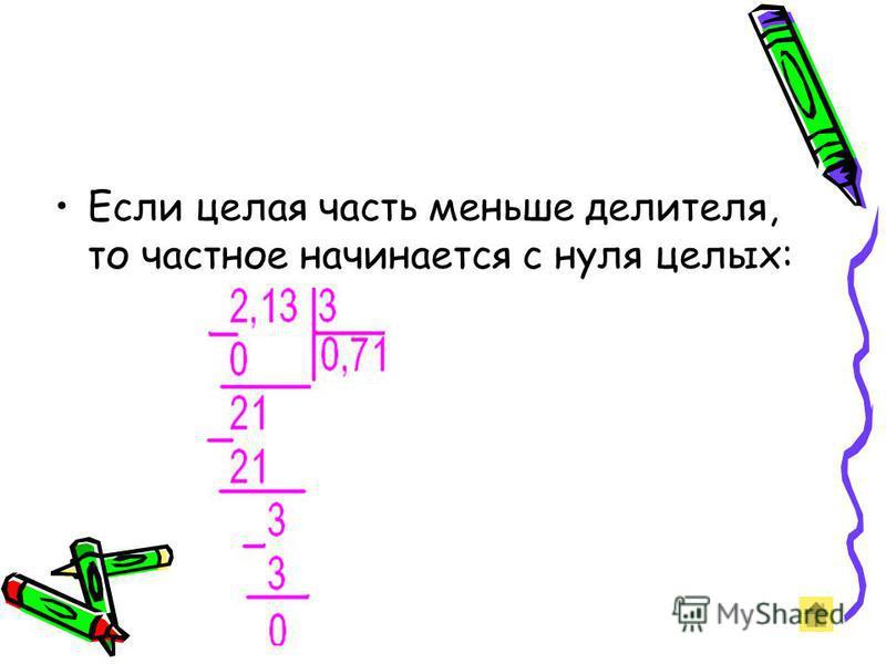 Деление десятичных дробей на натуральные числа Разделить десятичную дробь на натуральное число – значит найти такую дробь, которая при умножении на это натуральное число дает делимое. Чтобы разделить десятичную дробь на натуральное число, надо: 1) ра