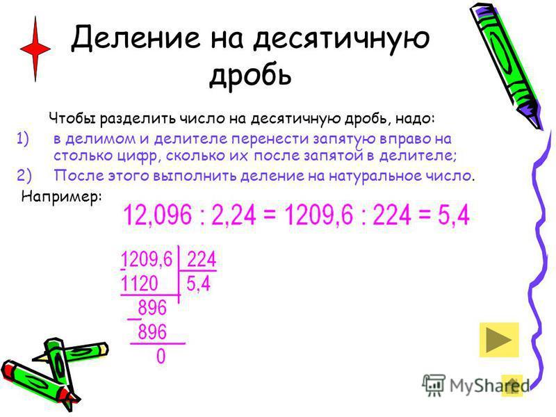Проверь себя Выполните действия и выберите правильные ответы: 1) 813, 25 : 0,01 2) 813, 25 : 100 1 1 81325 8,1325 8,1325 813250 2 2