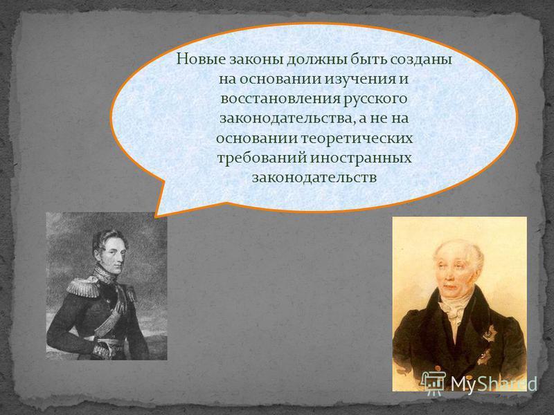 Новые законы должны быть созданы на основании изучения и восстановления русского законодательства, а не на основании теоретических требований иностранных законодательств