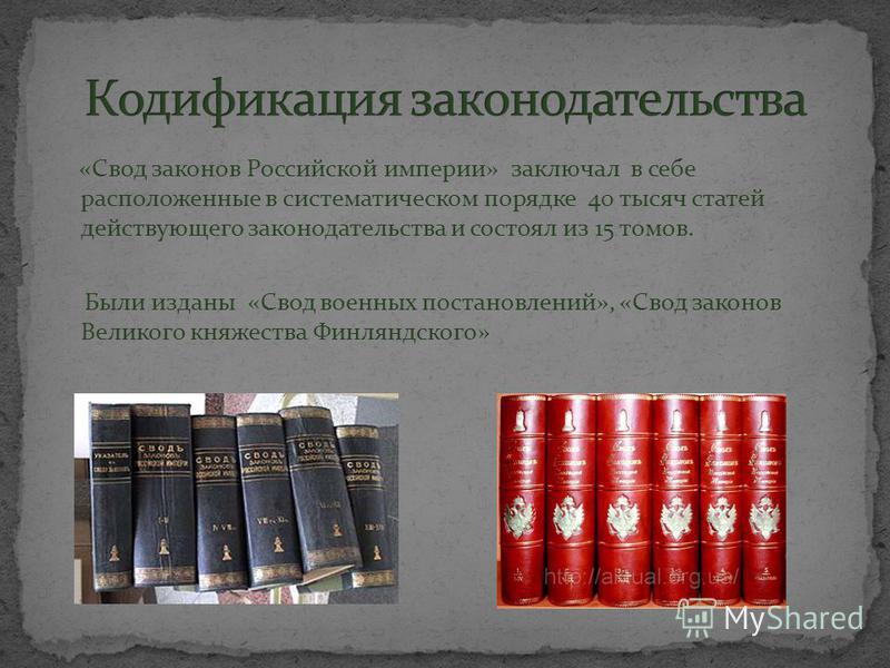 «Свод законов Российской империи» заключал в себе расположенные в систематическом порядке 40 тысяч статей действующего законодательства и состоял из 15 томов. Были изданы «Свод военных постановлений», «Свод законов Великого княжества Финляндского»